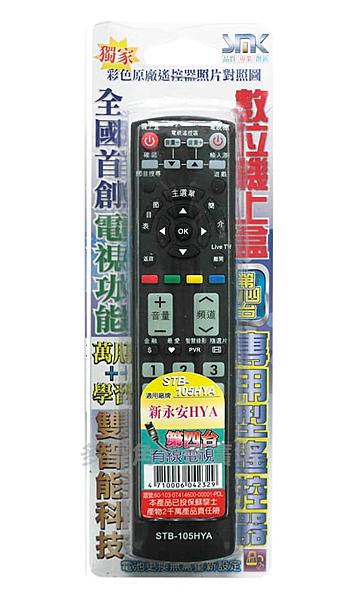 新永安HYA機上盒搖控器 STB-105HYA