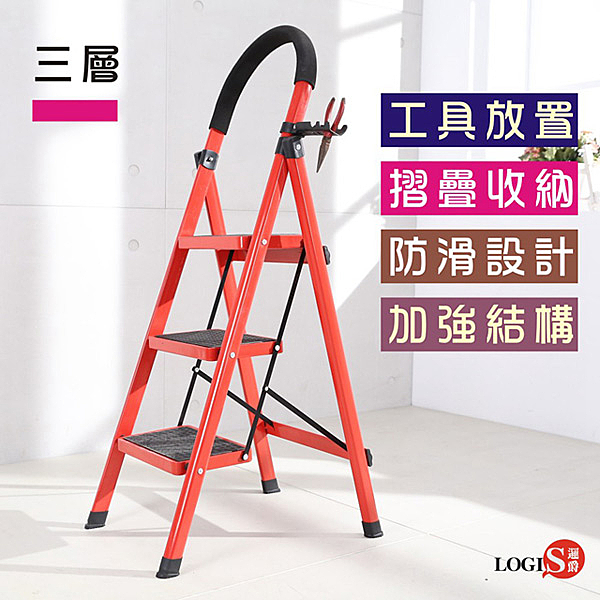 LOGIS 三階梯 安全折疊梯 工具梯 摺疊梯 家用梯 A字梯 防滑梯 樓梯椅 鐵製梯子【T-R3】