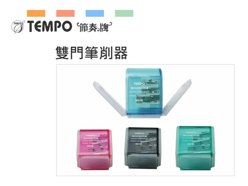 節奏 TEMPO S-302 雙門筆削器 鉛筆 色鉛筆可用 標準型 粗筆身可用