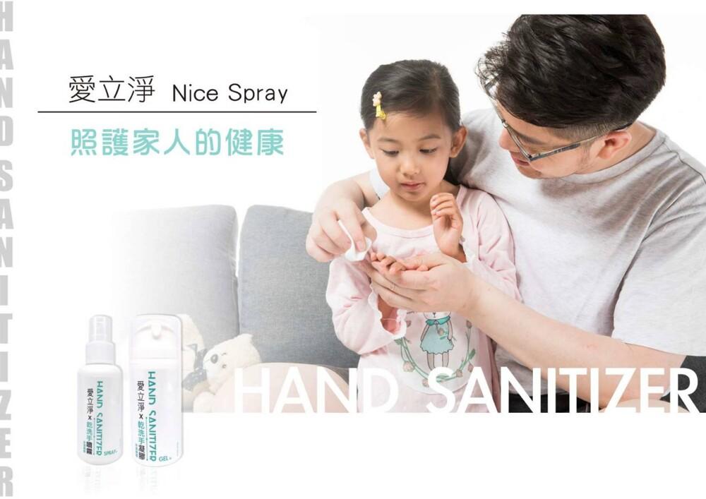 現貨 2+1補充組愛立淨 乾洗手+凝露(共700ml)