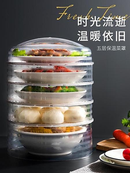 食物罩 保溫菜罩飯菜食物罩冬季加厚防塵加熱餐桌保暖飯罩子剩菜蓋菜神器 夢藝