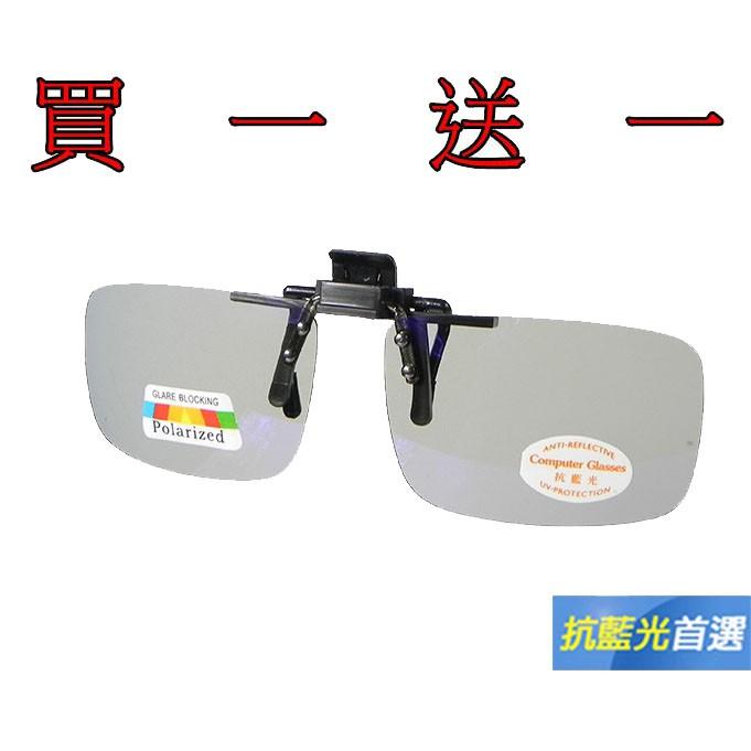 (買一送一)【Docomo】 頂級夾式偏光抗藍光眼鏡 抗UV400 頂級Polarized偏光太陽眼鏡