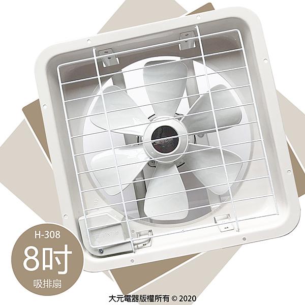【宏品】8吋吸排風扇 H-308