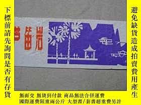 二手書博民逛書店早期老門票收藏:桂林蘆罕見笛巖門票7052