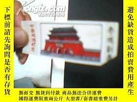 二手書博民逛書店罕見早期塑料門票:中嶽旅遊紀念6716