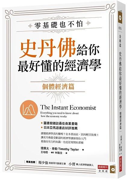 零基礎也不怕,史丹佛給你最好懂的經濟學:個體經濟篇【城邦讀書花園】