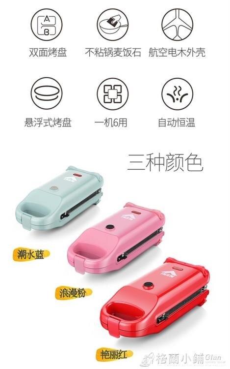 樂天優選~iken輕食機電餅鐺家用多功能華夫餅機雞蛋仔鬆餅機蛋糕機早餐機