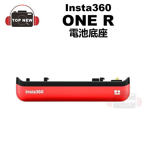 Insta360 電池底座 ONE R 運動攝影機 攝影機 電池 配件 公司貨