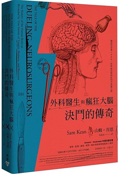 外科醫生與瘋狂大腦決鬥的傳奇:神經學奇案500年,世界最古怪病症的...【城邦讀書花園】