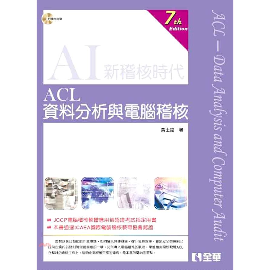 《全華圖書》ACL資料分析與電腦稽核[85折]