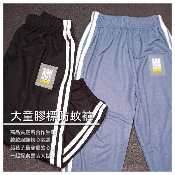 【愛寶舖童裝一號店】T34-07 大童San膠標防蚊褲 120-160cm