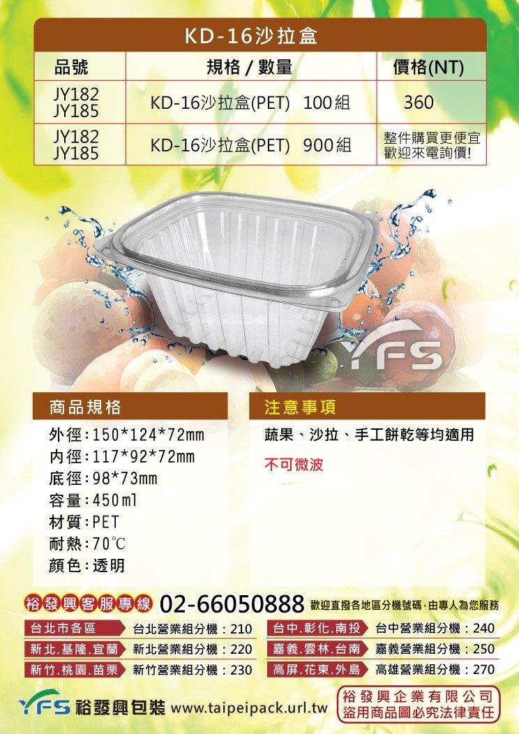 KD-16沙拉盒 (餅乾盒/乳酪球/小蕃茄/櫻桃/麻糬/方塊酥/泡菜盒/涼麵)【裕發興包裝】JY182JY185