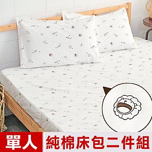 【奶油獅】星空飛行-美國抗菌100%純棉床包二件組(米)-單人3.5尺