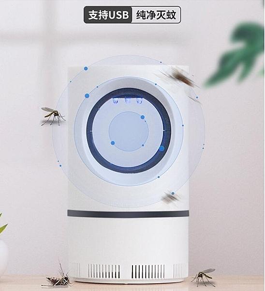 USB滅蚊燈家用臥室辦公室一掃光捕蚊燈靜音無輻
