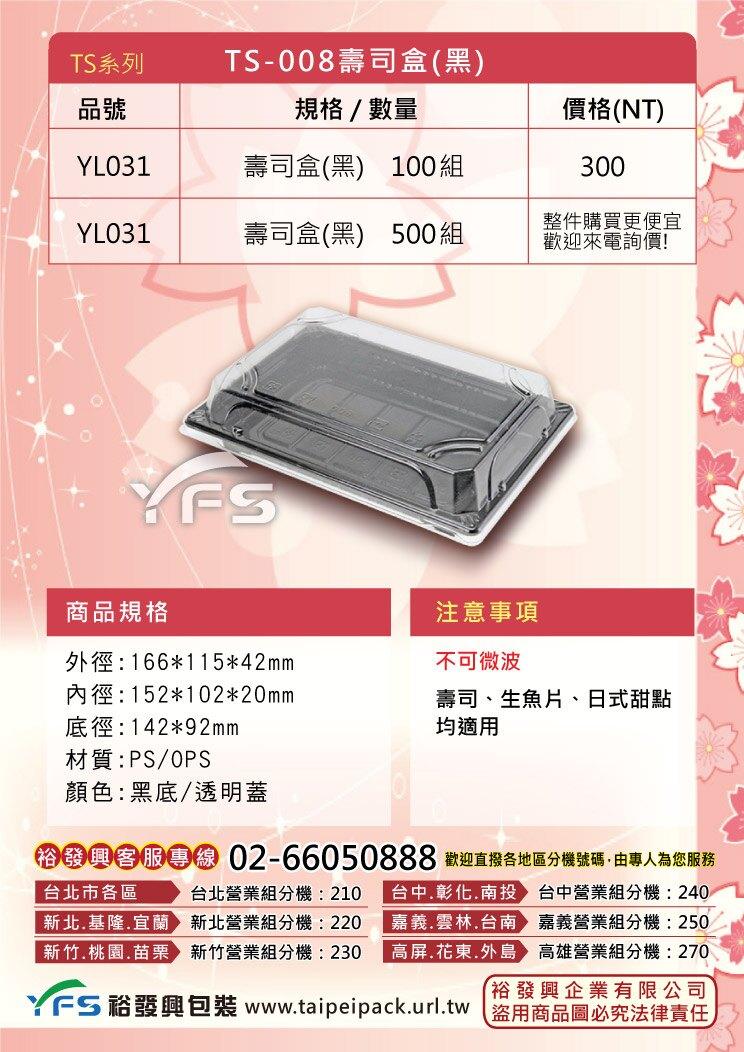 TS-008壽司盒(黑) (外帶餐盒/水果盒/手捲盒/冷盤/沙拉/生魚片/塑膠餐盒)【裕發興包裝】YL031