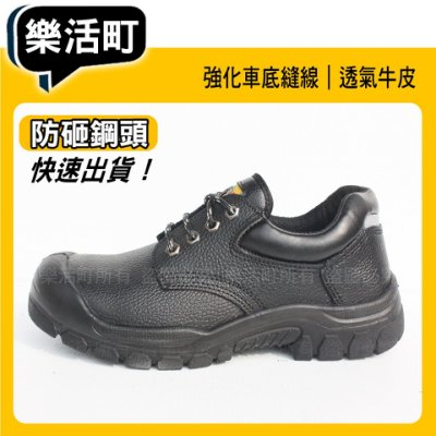 【樂活町】MIB KS 寬楦 防穿刺 鋼頭安全鞋 工作鞋 低價實惠 便宜好穿 凱欣 團購 黑色 U-401WPK01