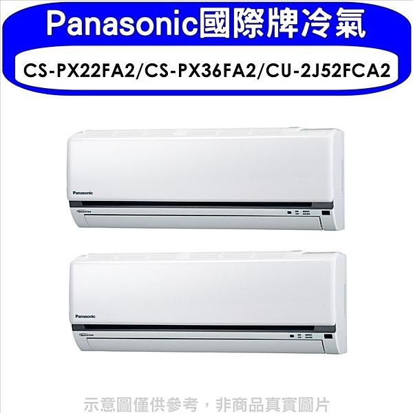 國際牌【CS-PX22FA2/CS-PX36FA2/CU-2J52FCA2】變頻3坪/5坪1對2分離式冷氣
