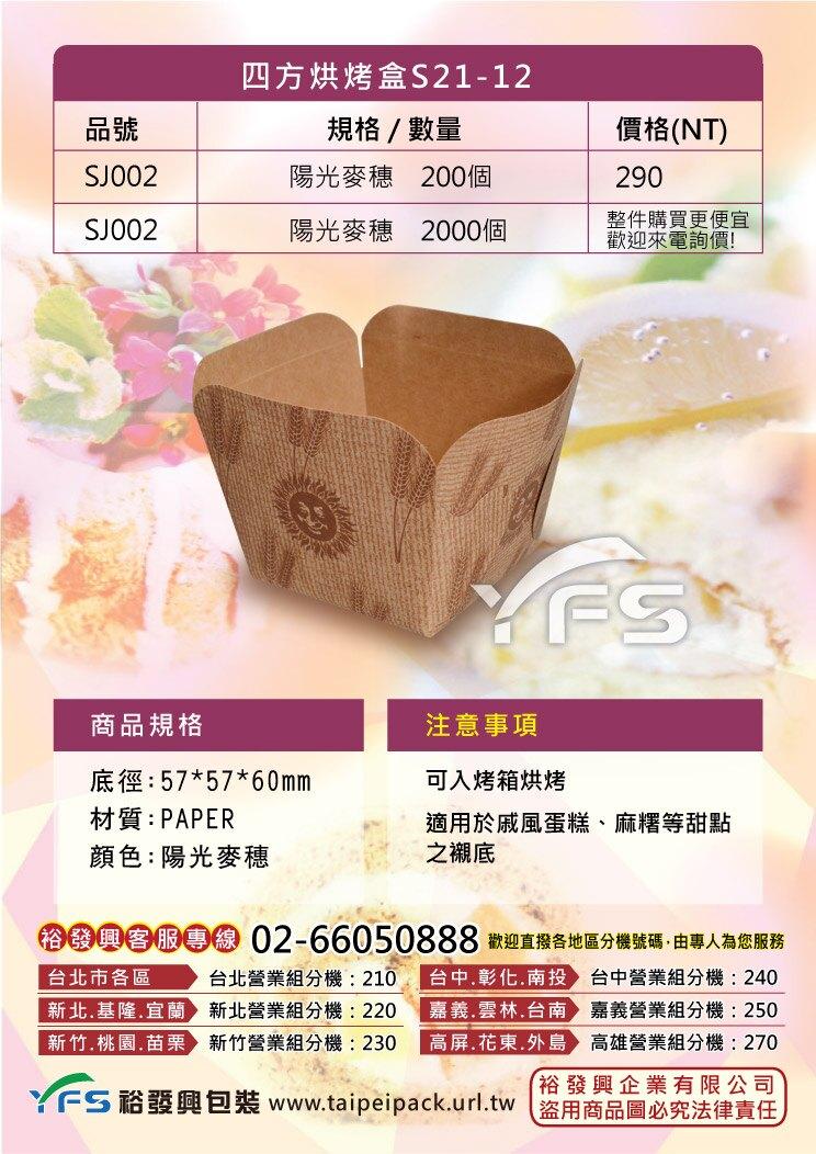 四方烘烤盒S21-12(戚風/小蛋糕盒/瑪芬/杯子蛋糕/泡芙/蛋糕紙杯/甜點杯)【裕發興包裝】SJ002