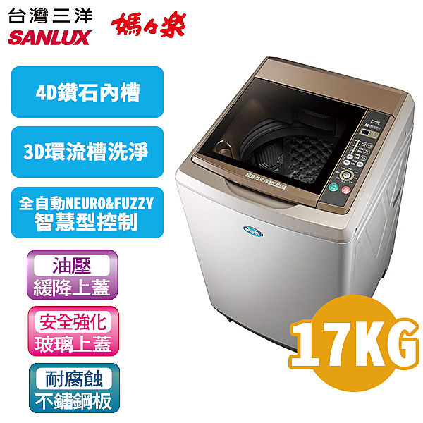SANLUX 台灣三洋 媽媽樂17公斤 超音波單槽洗衣機 SW-17AS6 內外不銹鋼