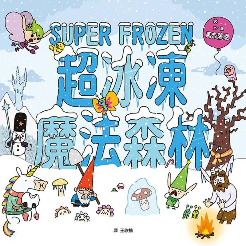 超冰凍魔法森林【城邦讀書花園】