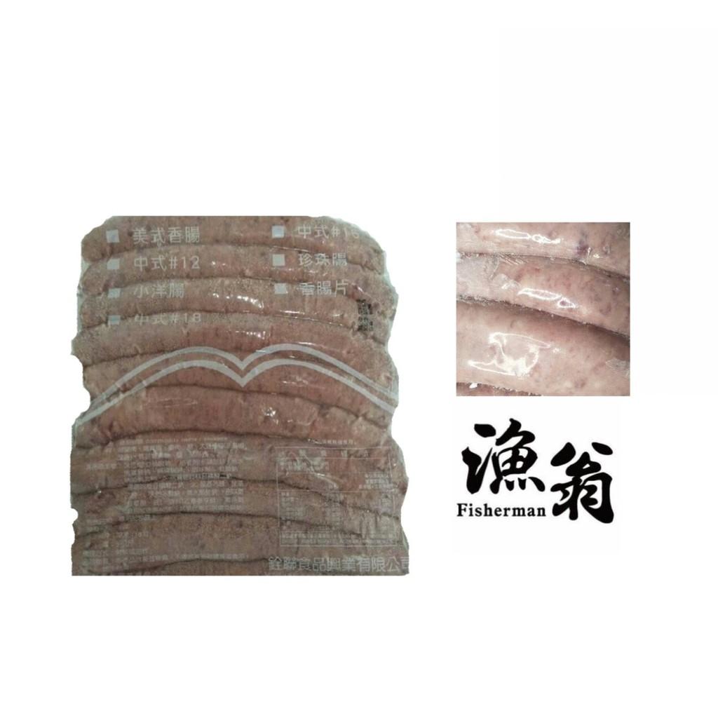 【嘉義漁翁|美式香腸|3.0】