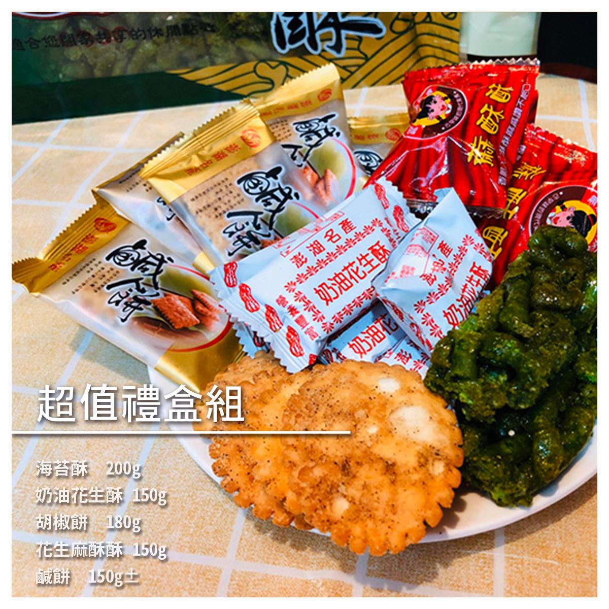 【信興名產行】限量100組/超值禮盒 海苔酥 奶油花生酥 胡椒餅 花生麻酥酥 鹹餅