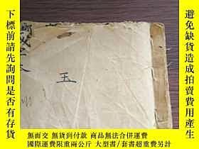 二手書博民逛書店罕見清代手抄《識字本》64開,字跡工整,13437