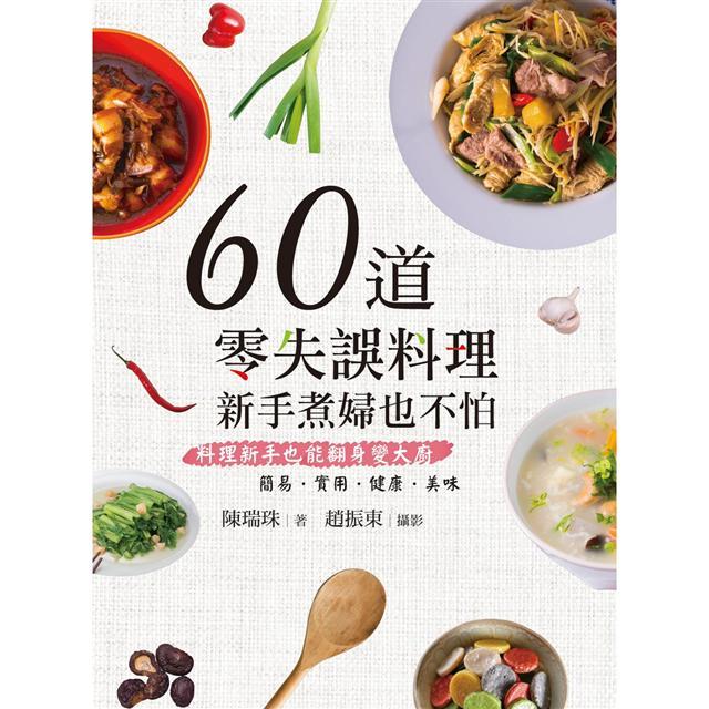 60道零失誤料理:新手煮婦也不怕