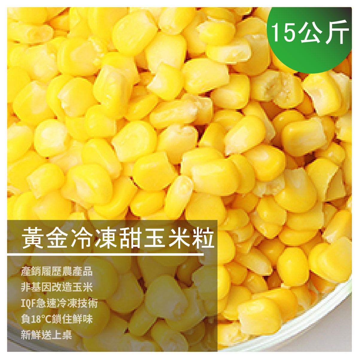 【御米粒】黃金冷凍甜玉米粒/散裝 15公斤裝