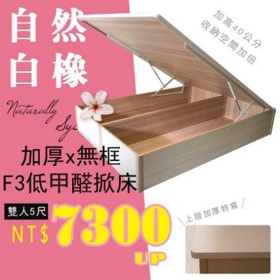 HOME MALL~白橡色F3低甲醛加厚無邊框40公分加高掀床-雙人5尺$7300(雙北市1-4F免運費)可訂製尺寸