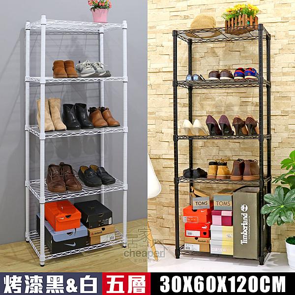 【居家cheaper】30X60X120CM 五層架 霧黑|亮白(兩色可選)烤漆/玄關架/收納櫃/鞋架/波浪架/鐵架