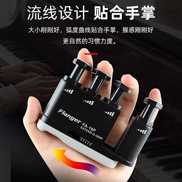 弗蘭格指力器手指練習器鋼琴吉他指力訓練器力量練指器兒童握力器 蘿莉小腳丫