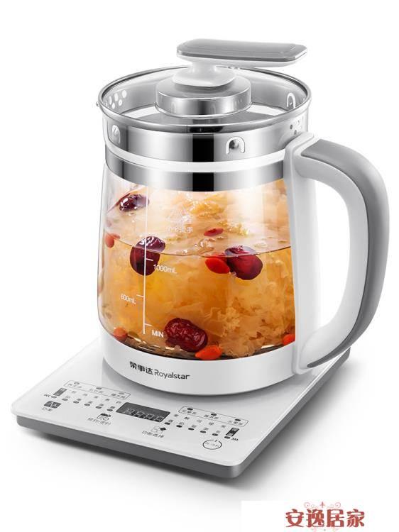 養生壺全自動加厚玻璃多功能電熱燒水壺花茶壺黑茶煮茶器煲 YDL