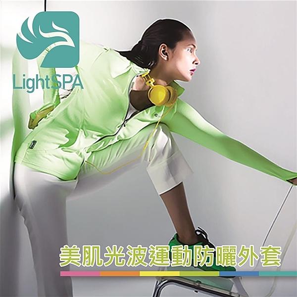 Light Spa 美肌光波時尚3D剪裁防曬外套 (五色可選)