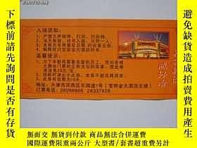 二手書博民逛書店罕見門票——劉老根大舞臺2163 出版社不詳