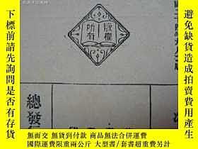二手書博民逛書店【罕見冰心遊記 】9730 冰心 北新書局 出版1935