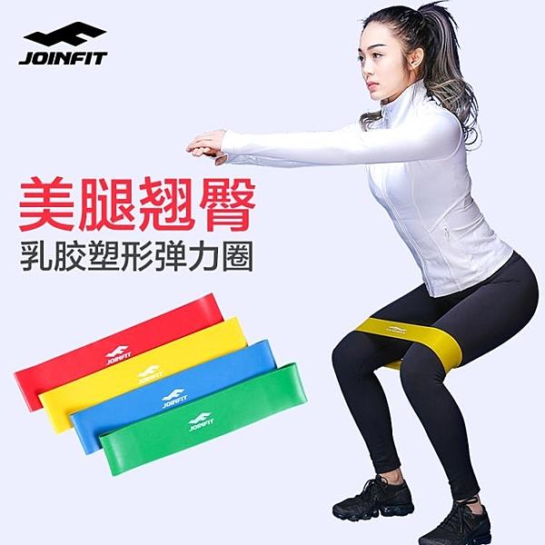 Joinfit瑜伽彈力帶 健身女翹臀阻力帶練臀部彈力圈男拉力帶繩器材 宜品居家