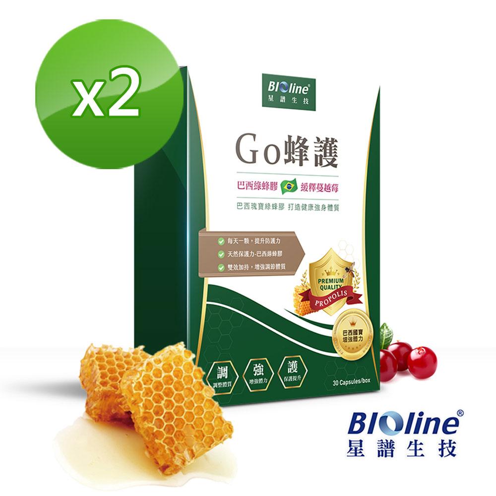BIOline星譜生技 Go蜂護-巴西綠蜂膠膠囊(30顆/盒)x2