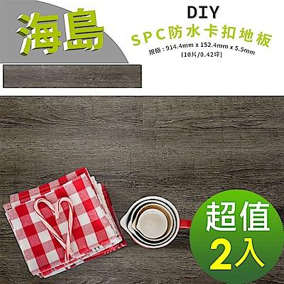 【貝力地板】海島 石塑防水DIY卡扣塑膠地板-0466 蘇黎世古橡(兩箱/0.84坪)