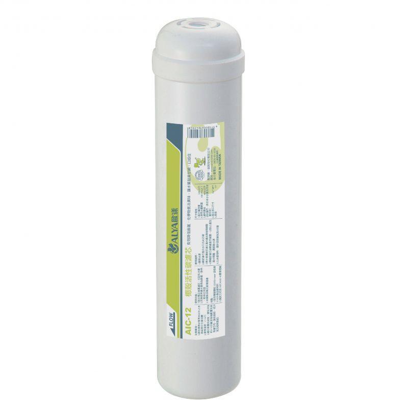 ALYA歐漾 椰殼活性碳濾芯 大T 濾心 台灣製造 全新公司現貨 除氯 除農藥 淨水器用(AIC-12)