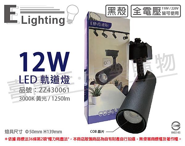 E極亮 LED 12W 3000K 黃光 25度 全電壓 黑殼 COB 軌道燈 投射燈 _ ZZ430061
