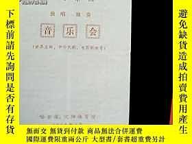 二手書博民逛書店罕見節目單上海樂團獨唱獨奏音樂會【世界名曲.中外民歌.電影歌曲】