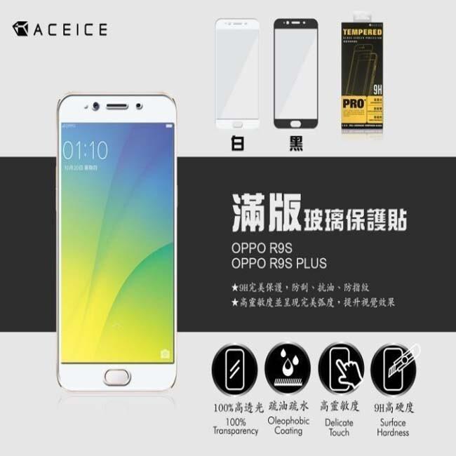 aceice  oppo r9s ( cph1607 ) 5.5吋  滿版玻璃保護貼