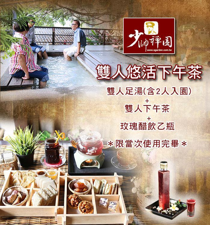 【北投】少帥禪園-雙人戀戀下午茶+湯屋60分鐘+足湯