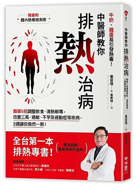 中醫師教你排熱治病:簡單5招調整飲食、清熱解毒,改善三高、過敏、...【城邦讀書花園】