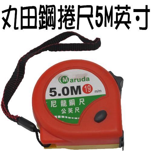 丸田鋼捲尺-英寸(500cm)【愛買】