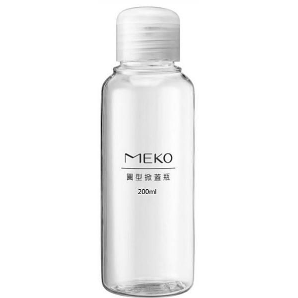 MEKO 圓掀瓶(200ml) /分裝瓶/乳液瓶 U-081