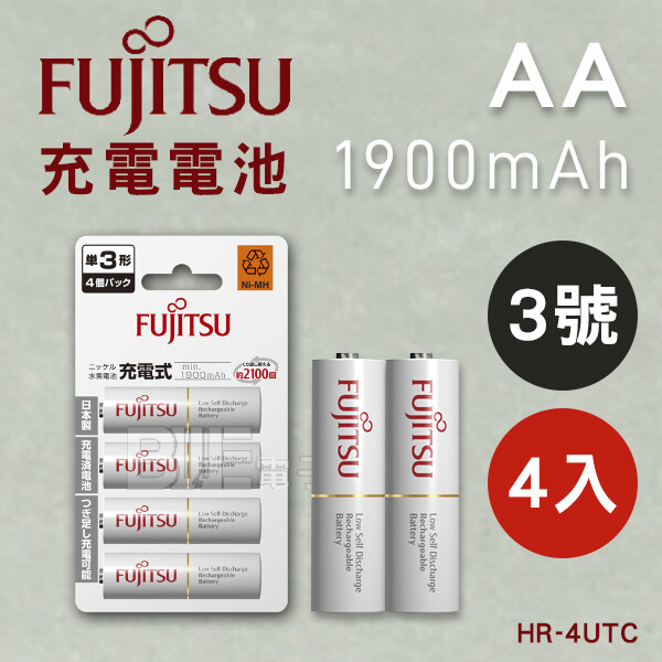 [電子威力]4顆裝 fujitsu 富士通 3號 低自放電 1900mah 鎳氫 充電電池 aa