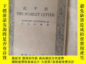 二手書博民逛書店罕見紅字記163455 (美)何桑著 商務印書館 出版1934