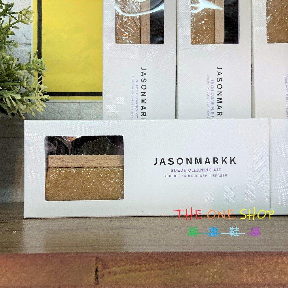 JASON MARKK Suede Cleaning Kit 橡皮擦 麂皮橡皮擦 軟毛刷 清潔 擦拭 球鞋 麂皮清潔必備